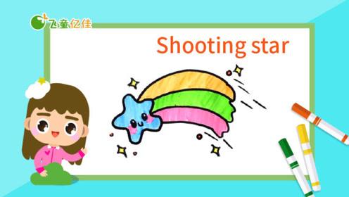 飞童教育儿童绘画之水果系列:1001 梨