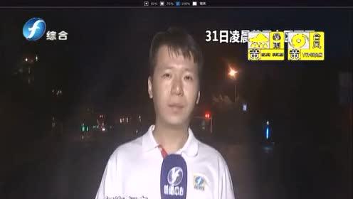 莆田双台风防御难度大  谨防次生灾害