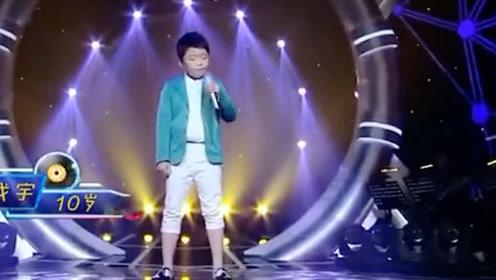 10岁小男孩,李成宇演唱《亲爱的小孩》感动全场,唱哭所有人