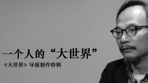 《大世界》导演特辑 三年孤勇创作动画佳作