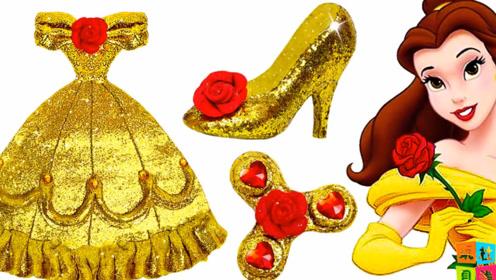 培乐多彩泥制作贝儿公主礼服裙 水晶鞋和皇冠 美女与野兽