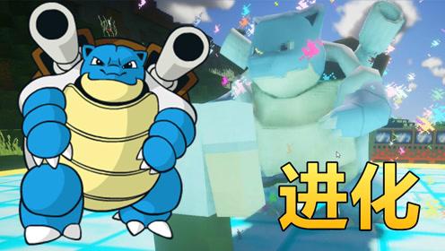 秀色解说我的世界神奇宝贝 水系杰尼龟进化水箭龟