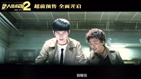 《唐人街探案2》大吉大利版宣传片 一看就开心!