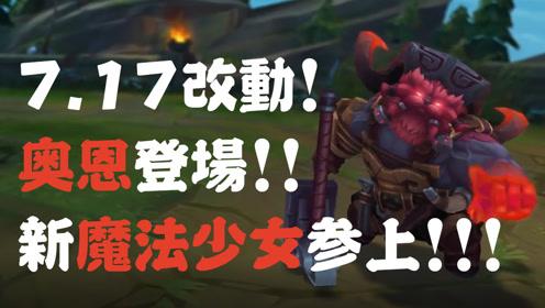 联盟先知7.17版本 新英雄奥恩上綫 EZ加强德莱文削弱!