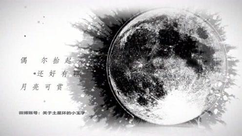 陈奕迅《谁来剪月光》歌词版MV