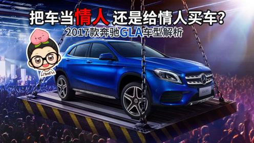 情人节也要出入平安 2017款奔驰GLA车型解析