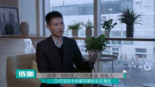 链咖003 胡伟:用区块链技术,把全世界的农村链接起来!