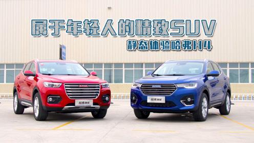 比H6更便宜更精致的紧凑型SUV 静态体验全新哈弗H4