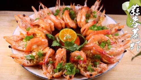 爱吃虾的人一定要收藏,教你在家做正宗蒜蓉蒸虾,连大厨看了都点赞