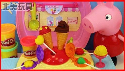 小猪佩奇玩培乐多彩泥冰淇淋橡皮泥手工玩具!