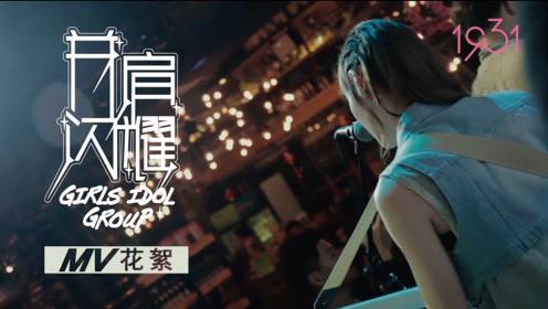 1931女子偶像组合《并肩闪耀》MV花絮版