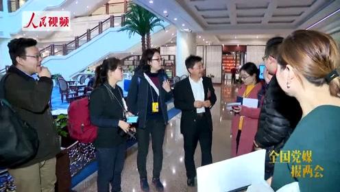 全国党媒报两会:苏州代表开启两会节奏 履职尽责传递民声民意