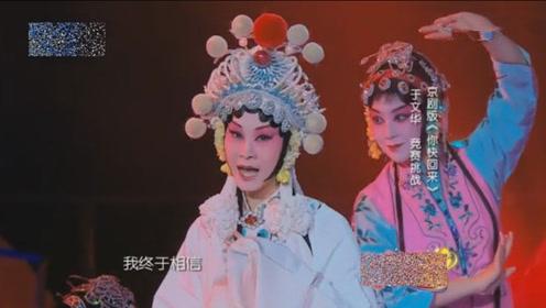 张云雷用京剧与于文华唱《你快回来》,郭德纲听得点头称赞