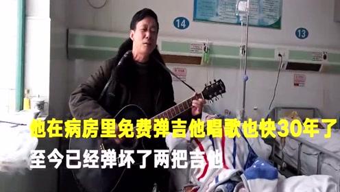 护工为病人精神护理 三十年弹坏三把吉他