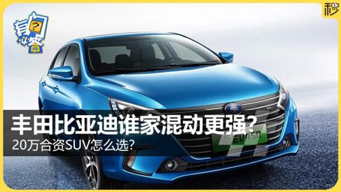 丰田和比亚迪谁厉害?20万哪些SUV操控好?