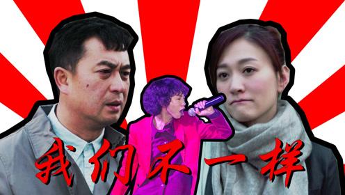 庞麦郎演唱《美好生活》版《我们不一样》,张嘉译李小冉不一样的爱情!