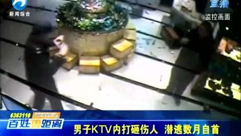 男子KTV内打砸伤人 潜逃数月自首
