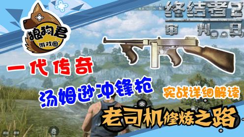 《终结者2》一代传奇汤姆逊冲锋枪实战详细解读