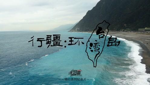 《行疆:环台湾岛》第1集:一路温情