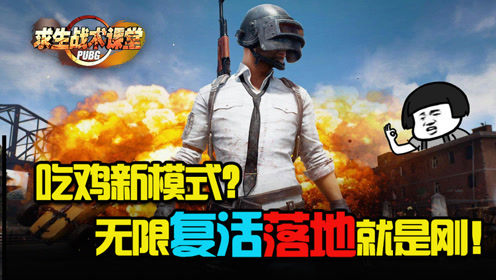 【求生战术课堂】番外篇:吃鸡新模式?无限复活落地就是刚!