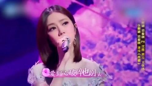 张靓颖、邓紫棋实力合唱《雨蝶》,两个人的声音各有不同!