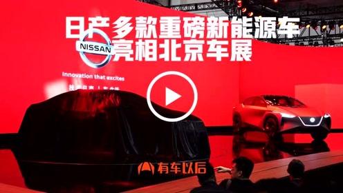 新能源当家,日产多款重磅新能源车亮相北京车展
