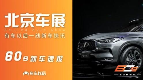 英菲尼迪QX50-60S说车北京特别版