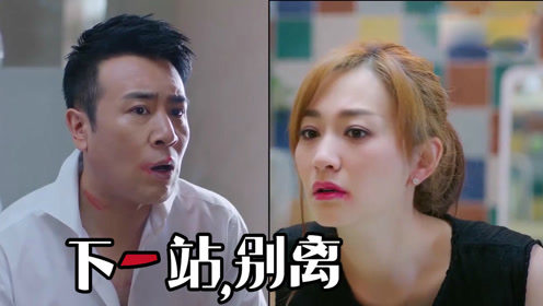 当李小冉于和伟搭配《说散就散》虐心MV,这段先婚后爱该何去何从?