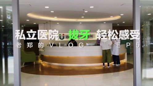 私立医院拔牙感受—老郑的VLOG EP5