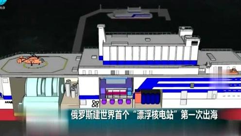 """首个""""漂浮核电站""""出海,这个也只有战斗民族敢尝鲜"""