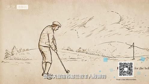 「快聊冷知识」贵族运动高尔夫的原型,原来是那么简陋!