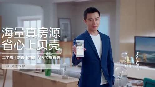 黄轩代言贝壳找房:VR看房