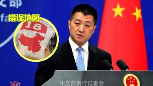 美服装巨头GAP因T恤印错误中国地图道歉 外交部六字回应