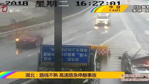 路线不熟 高速路急停车 结果发生车祸