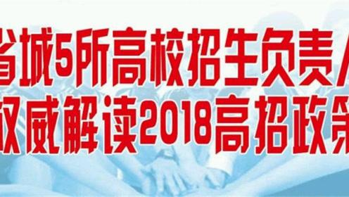 哈工大等5高校权威解读2018高招政策