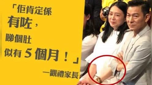 刘德华老婆朱丽倩怀孕5个月 凸肚现身女儿毕业礼