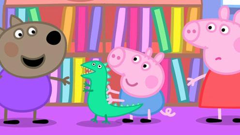 小猪佩奇:故事会快乐环保