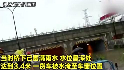 直击现场:杭州暴雨袭城 车辆被淹2人受困 消防紧急救援