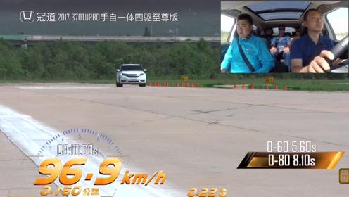 冠道超级评测满载刹车测试项目