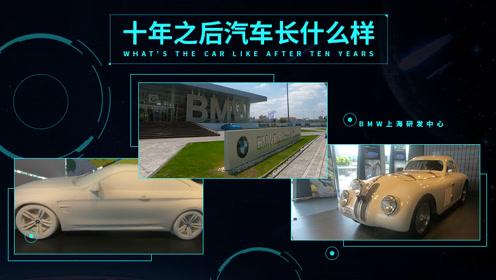 十年之后汽车长什么样?BMW上海研发中心揭幕
