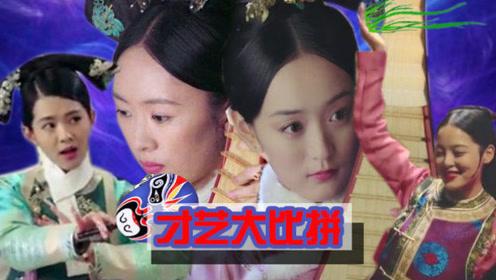 《如懿传》四大妃子才艺Battle,意欢京剧变脸、嘉妃海草舞,谁能获胜?
