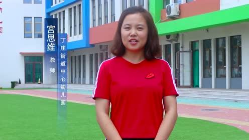 丁庄街道中心幼儿园(教师 王杨杨)