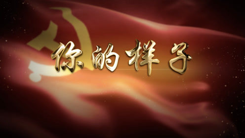 献给建党97周年 新华社推出重磅微视频《你的样子》