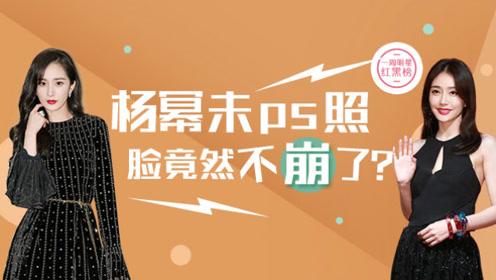 杨幂未ps照脸竟然不崩了,37岁秦岚整容后火遍香港!