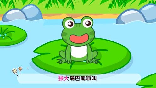小青蛙张大嘴巴呱呱叫