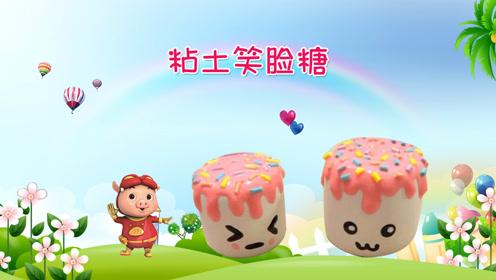 超轻粘土创意diy糖霜笑脸糖 动手又动脑的儿童亲子类手工制作来了