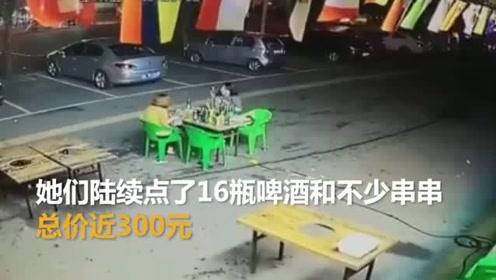 两女子5小时内狂饮16瓶酒 可买单时却瞬间跑路