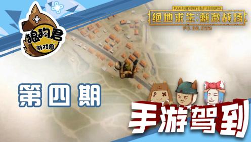 """《刺激战场》第4期,决赛圈神器GROZA,1V4秀出天""""鸡"""""""