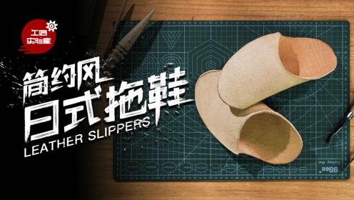 MUJI风懒人拖鞋,一块皮子就能在家轻松做!