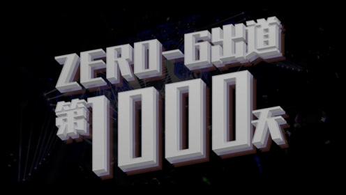 以梦为马不负昭华,ZERO-G出道第1000天